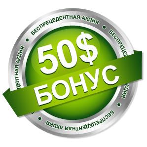 50$ бонуса: беспрецедентная акция для клиентов МОФТ!