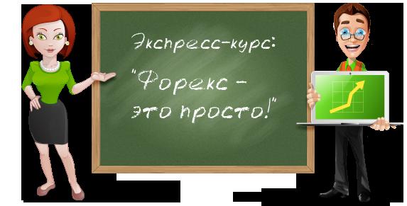 Обучение forex трейдеробучение forex altran consulting