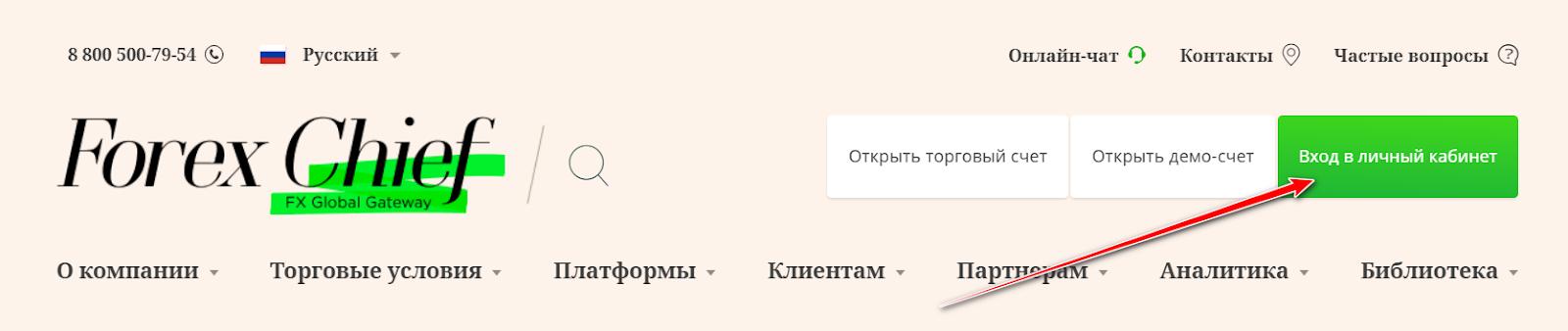 Обзор Forex Chief - Личный кабинет