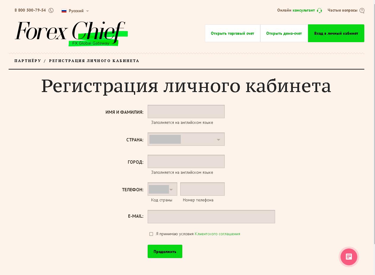 Обзор Forex Chief - Регистрация